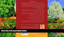 Online Wurghin al-Aqsam al-fa ilah : bina  thaqafat al-tamayyuz wa-ta zizuha fi al-baramij