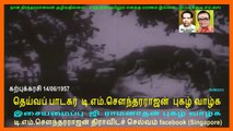 Karpukarasi 1957- T M Soundararajan Legend   song  1