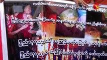 လက္ပံေတာင္း မီးေလာင္ဗုံးျဖင့္ ၿဖိဳခြင္းမႈ (၄)ႏွစ္ျပည့္ (႐ုပ္/သံ)