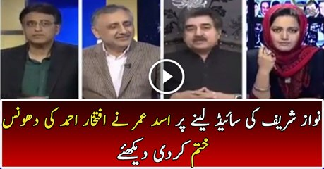 asad umar badly insulting and taking class of iftikar ahmad for taking side of nawaz aharif