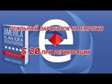 Empowr на Русском - Listing в НОВОЙ таблице. Спонсирование на аукционах, подробный видео-обзор ( часть 14 )