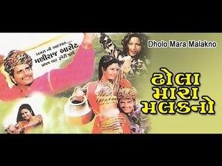 Gujrati Movie - Dholo Mara Malakno - Part 1