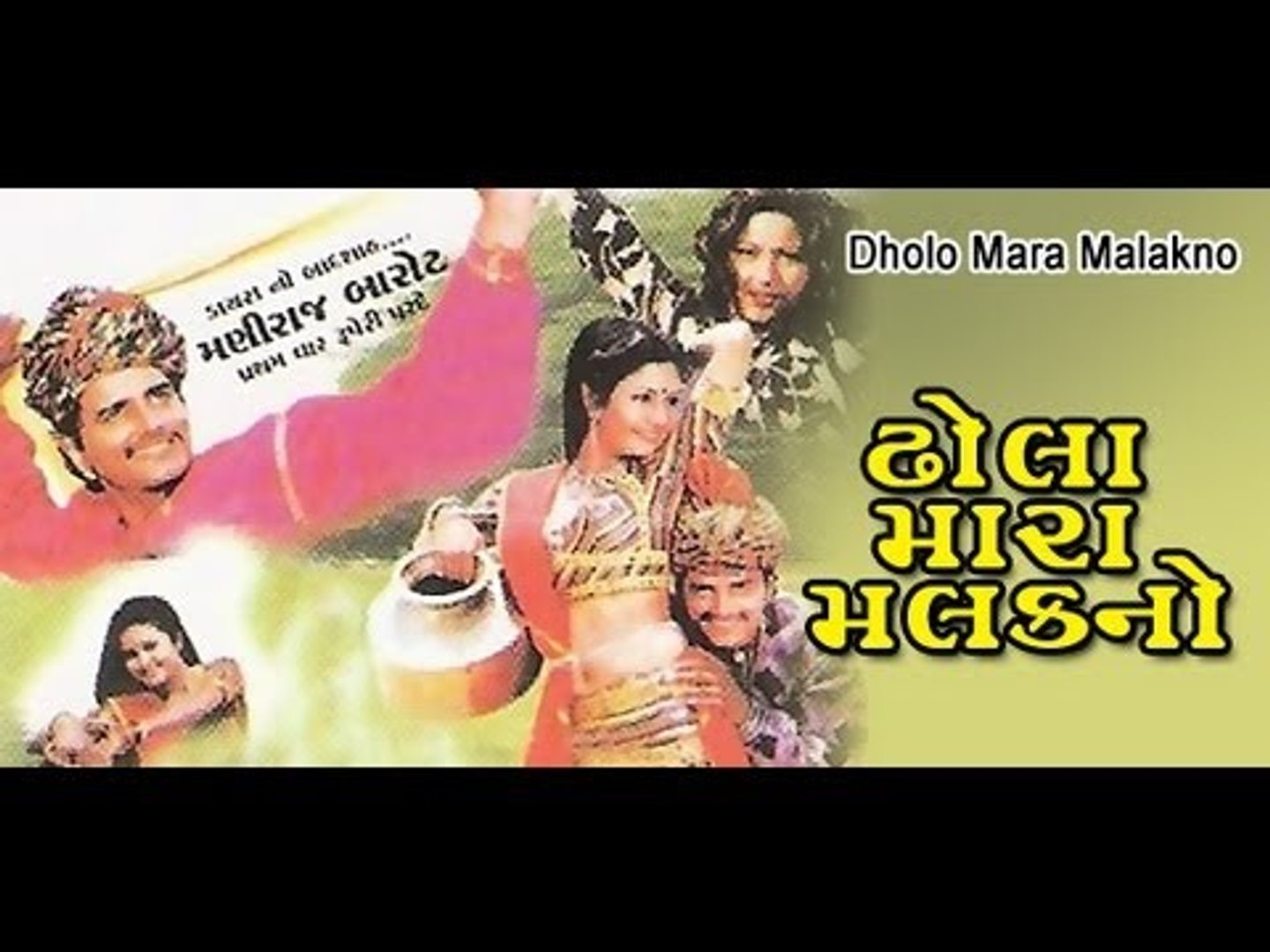 dholo mara malakno gujarati video songs