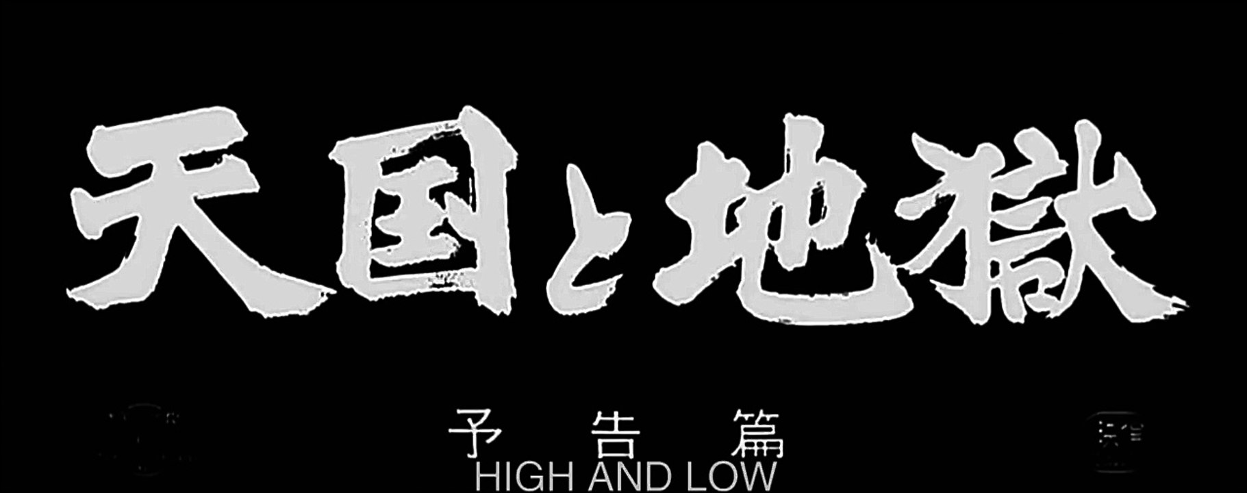 High and Low Trailer