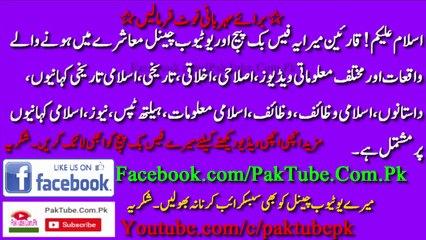 Neend Ki Kami Ka Ilaj Aur Wazifa In Urdu - Health Tips In Urdu By PakTube.Com.Pk