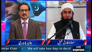 Maulana Tariq Jameel on Junaid Jamshed Death | Express News
