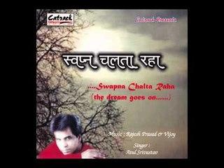Phir Dil Ne Tumhen Pukara | Swapna Chalta Raha | Popular Hindi Songs | Atul Srivastav