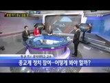 사제단 발언, 김용민 막말 파문 [정군기, 교수·임방글, 변호사·김만흠, 원장] / YTN