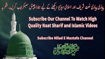 Qari Shahid Mahmood Qadri - New Naats 2016 - Beautiful Naat - HD Naats - New Naat - Naats