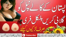Breast Nipples Black Colour Change Free !! Pistan Ke Nipple Gulabi Karain in Urdu