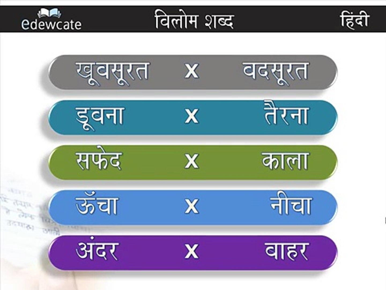Learn Hindi Grammar : Vilom Shabd