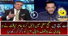 Aamir Liaqat Badly Bashing or Insulting Daniyal Aziz