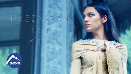 Mazzakyan - Как жаль. Музыка Кавказа 2016 NEW