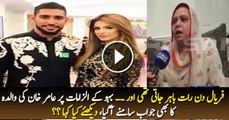 Response of Boxer Amir Khan's Mother on Her Daughter-in-Law Faryal Makhdoom's Allegations