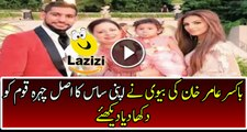 Amir Khan's Wife Faryal Makhdoom Shows real face of her mother in law