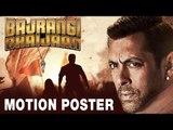 Bajrangi Bhaijaan Motion Poster   Salman Khan, Kareena Kapoor   Bajrangi Bhaijaan Trailer 2015