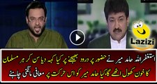 Aamir Liaqut is Revealing the Real Face of Hamid Mir