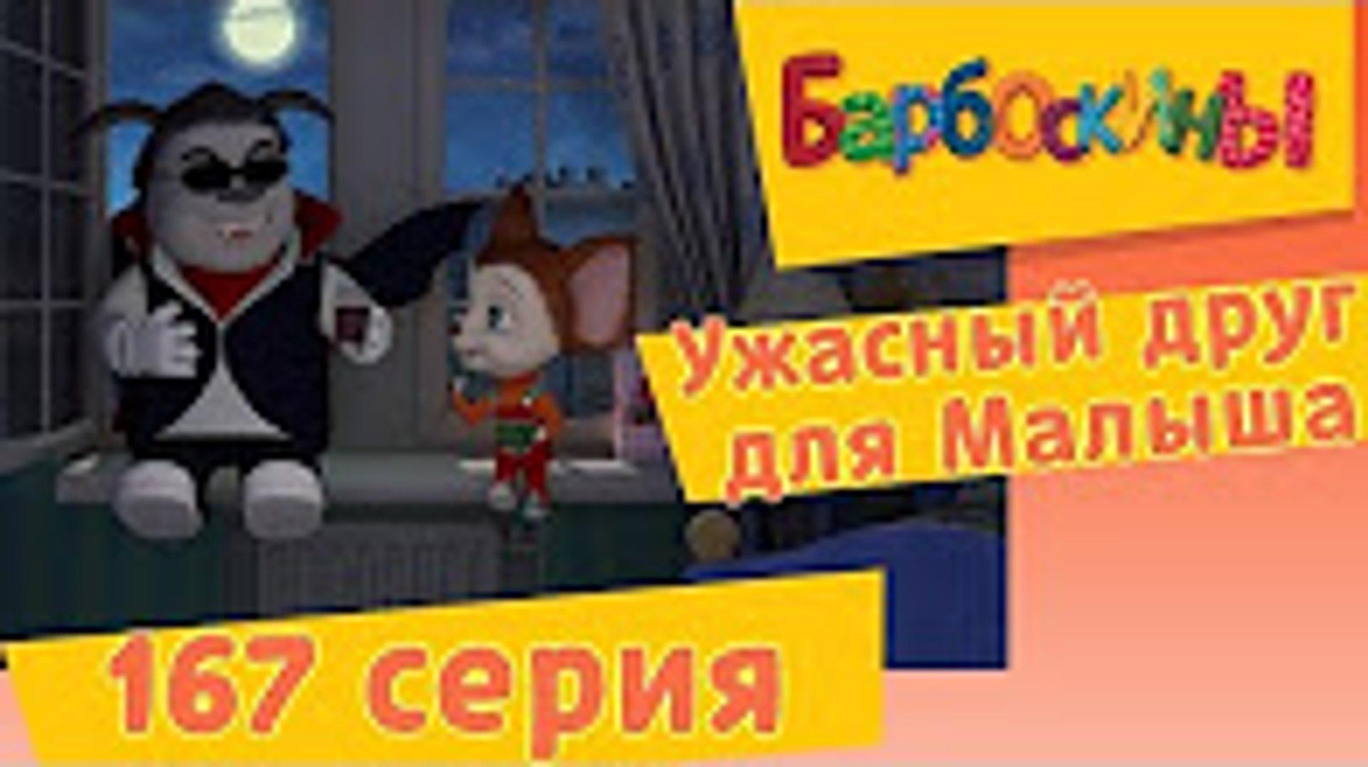 Барбоскины - 167 серия. Ужасный друг Малыша. Новый мультфильм 2016 Новые серии 2016 года Новые серии