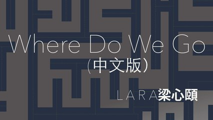 【Lara梁心頤】Where Do We Go (中文歌詞版)