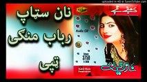 Pashto New Songs 2016 Nazia Iqbal, Pashto New Armani Musafari Tappy 2017 Nazia Iqbal