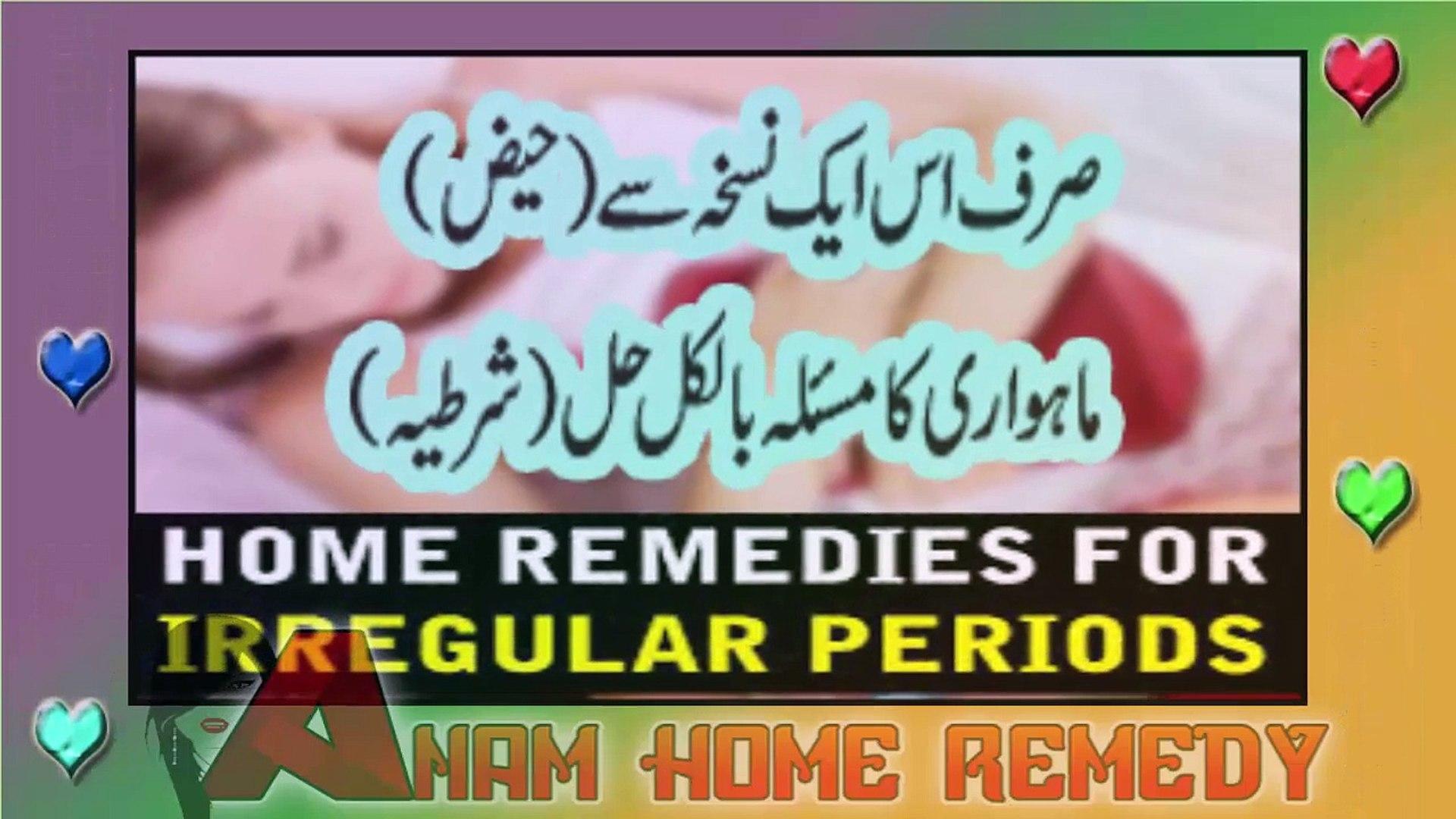 Mahwari Ka Ilaaj | Rukay Haiz Ka Asaan Ilaaj | Menstrual Problem