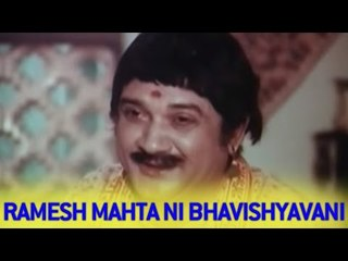 Ramesh Maheta Ni Bhavishyavani - Son Kansari (3) - Gujarati Comedy