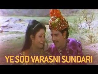 Ye Sod Varasni Sundari - Dholo Mara Malakno - Gujarati Songs
