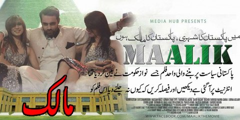 Maalik (2016 film) 100%  Working File, Full Movie Download & Watch Online www.bkctv.com