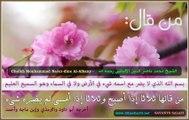 الشيخ محمد ناصر الدين الألباني رحمه الله
