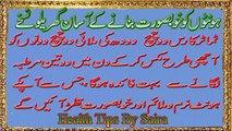 Lips Care - 3 Easy Cracked Lips Beauty !! Lips Ko Khobsorat Banane Ka Nuskha in Urdu