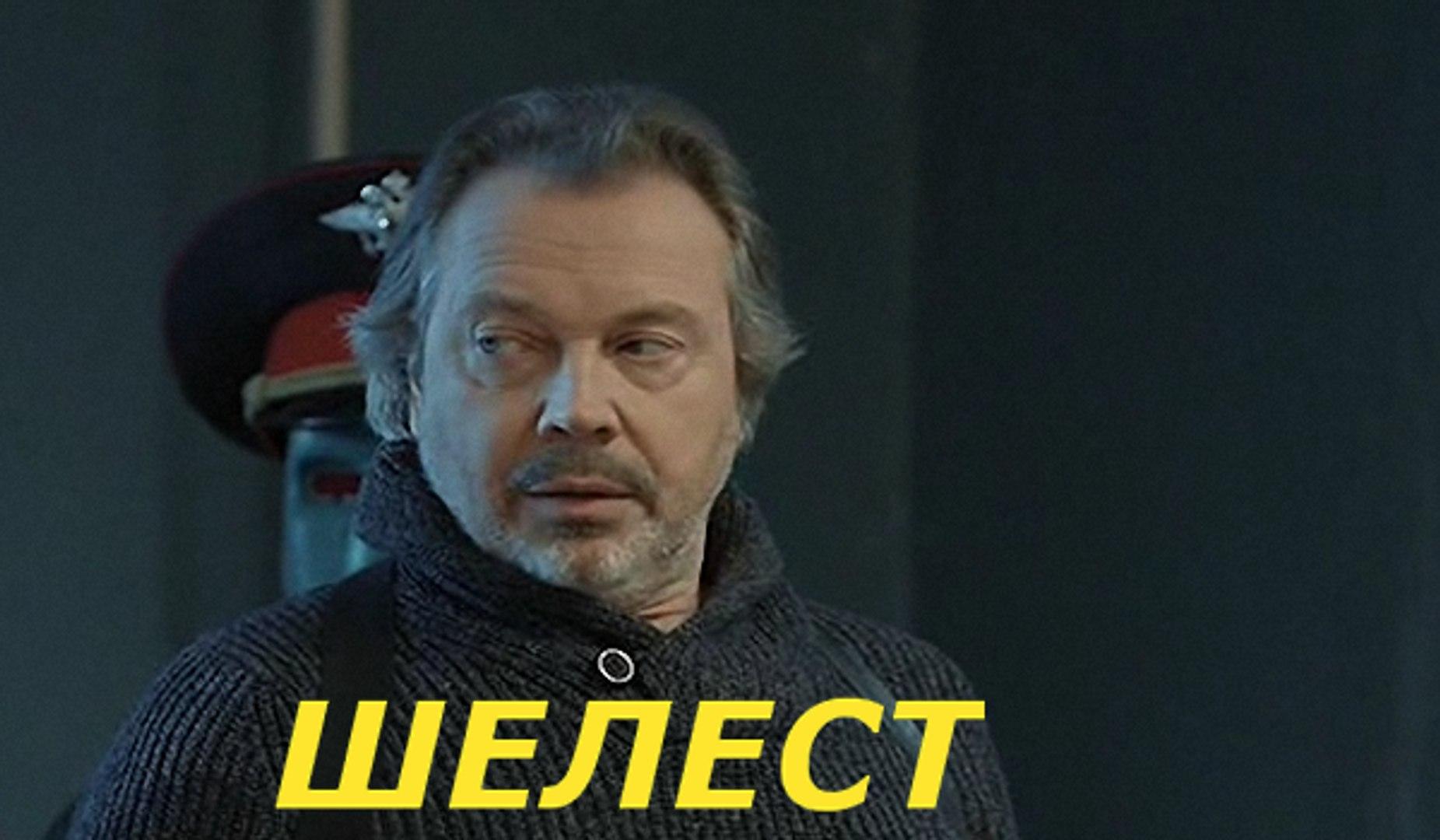 Шелест. 5 серия (2016)