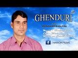 Ghanduri#Garhwali Folk DJ Songs Latest 2015 # Manohar Basliyal# Sanjay Rana