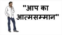 आप का आत्मसम्मान Your Self-esteem Animated Motivational Video and Inspirational Video - Motivational Stories in Hindi
