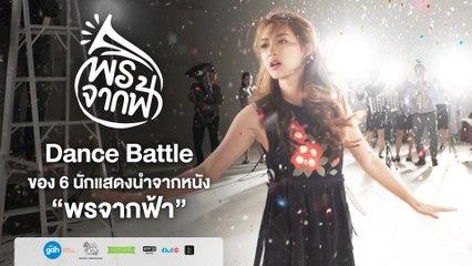 """พรจากฟ้า   Dance Battle ของ 6 นักแสดงนำจากหนัง """"พรจากฟ้า""""   GDH"""