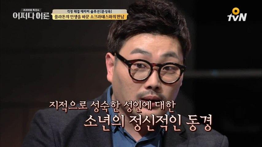 ′플라토닉 러브′, 지적인 성인에 대한 소년의 동경을 뜻한다?!