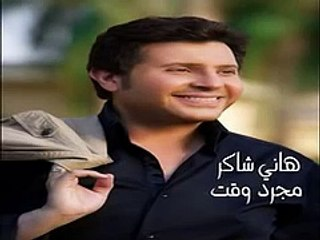 هاني شاكر مجرد وقت ¦ Hany Shaker Mogarad Waqt