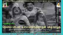 Kanchi Thalaivan   T M Soundararajan Legend   song  1
