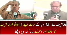 Nawaz Sharif is Revealing the Real Face of Shehbaz Sharif