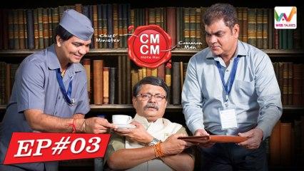 C.M C.M. Hota Hai Episode 3: Mehengai ki Maar | Web Talkies