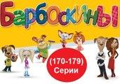Барбоскины - Новый Выпуск все серии  (170-179) серии подряд Новый мультфильм 2016 года Новые серии 16.12.2016