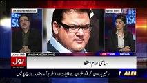 Nawaz Sharif Ka Plan Tha Kay Maryam Nawaz Sharif Ko Agla Election Jeetwana Hai -Shahid Masood