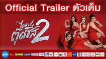 Official Trailer ไดอารี่ตุ๊ดซี่ส์ เดอะ ซีรี่ส์ ซีซั่น 2