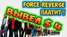 Force Reverse платит! $4 вывод денег. Это лучший проект-очередь и реальный заработок в интернете