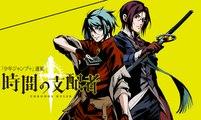 Jikan no Shihaisha (Chronos Ruler) - Serie TV anime [Annuncio]