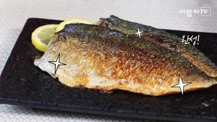 맛있게 생선 굽는법 3가지 [생선굽기 노하우 (How to bake delicious fish)] by 이밥차