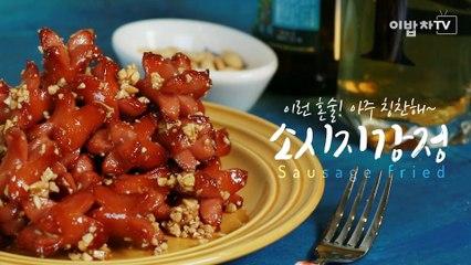 이런 혼술! 아주 칭찬해~ [소시지강정 (Sausage fried)] by 이밥차