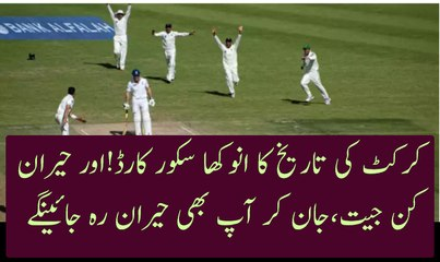 the most amazing win in cricket history most amazing score cord in cricket history