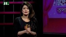 Rupali Pardar Gan (রুপালি পর্দার গান) | Episode 297