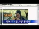 '갤럭시 기어' 유튜브 광고, 부정적 평가 잇따라 / YTN