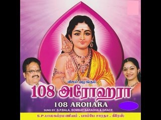 Arogara Murugan by Bombay Saradha